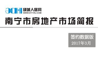 2017年03月《南宁市房地产市场数据报告》